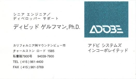 Adobe Japan Card